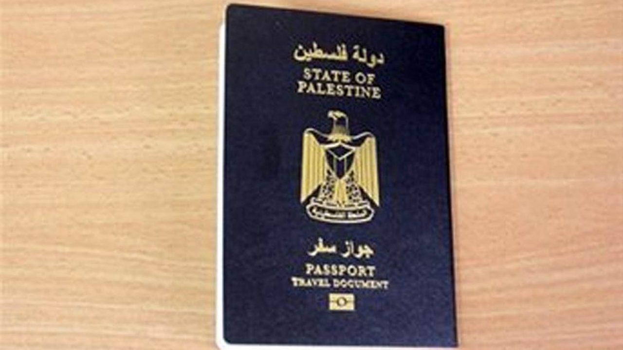 جواز سفر فلسطيني