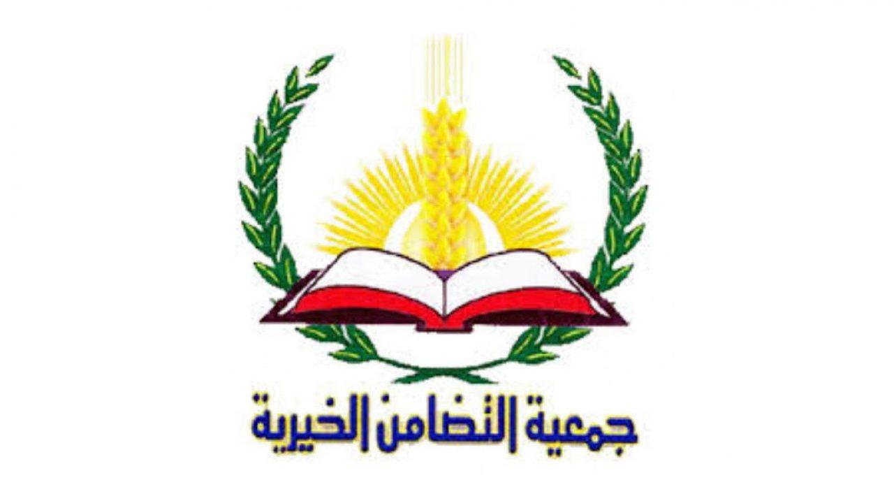 شعار جمعية االتضامن الخيرية