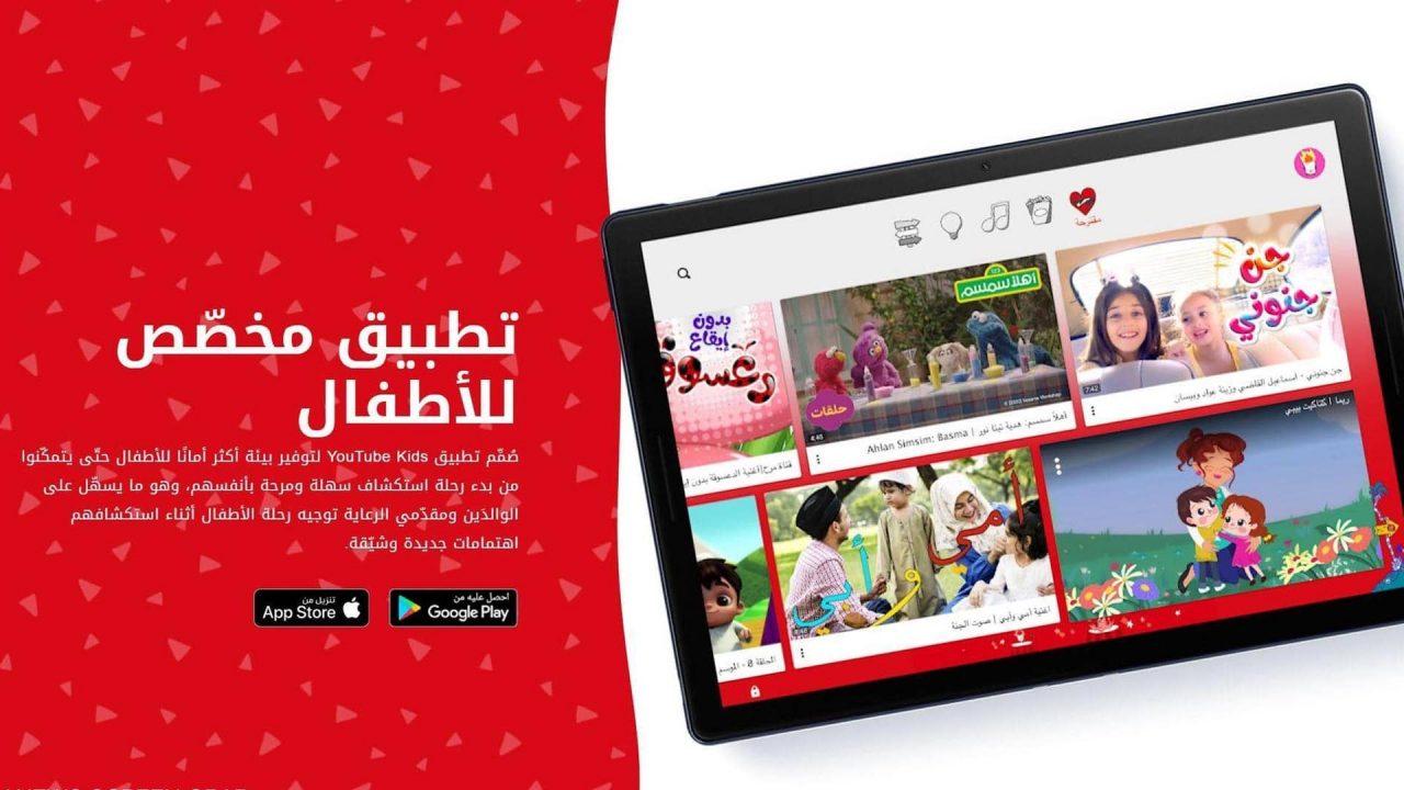التطبيق يوفر خاصية الرقابة الأبوية على فيديوهات الأطفال
