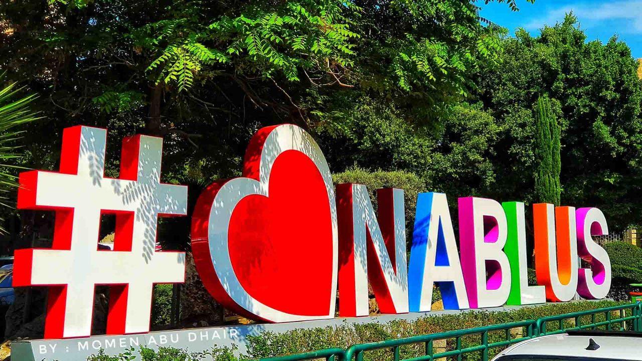 مجسم بنحبك يا نابلس - امام مبنى بلدية نابلس
