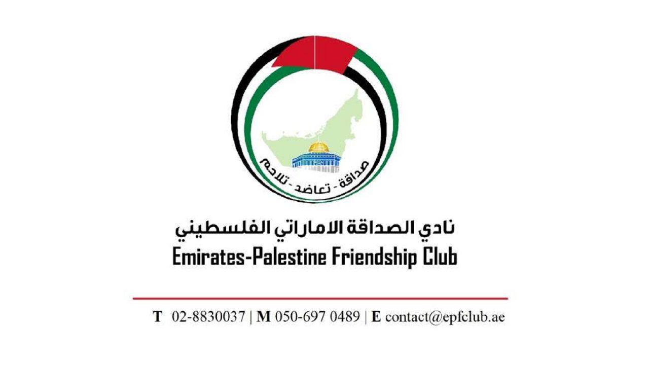 لنادي الصداقة الاماراتي الفلسطيني