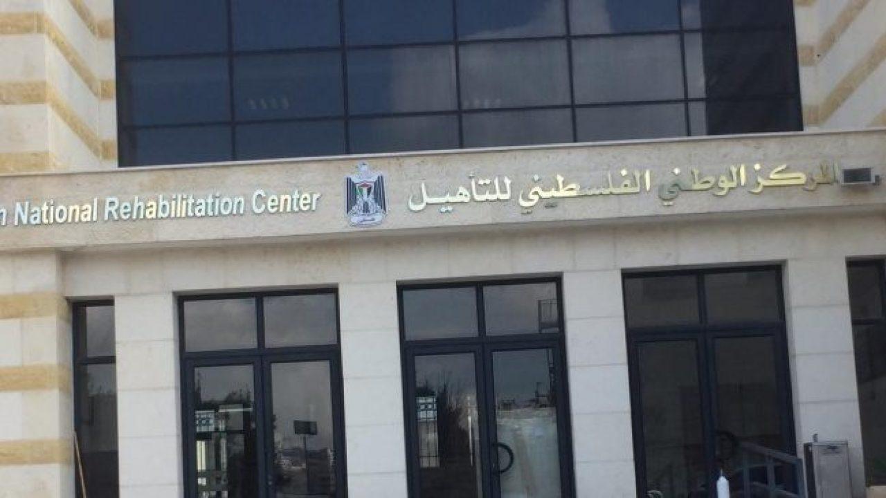 مركز الوطني لعلاج وتأهيل المدمنين في بيت لحم