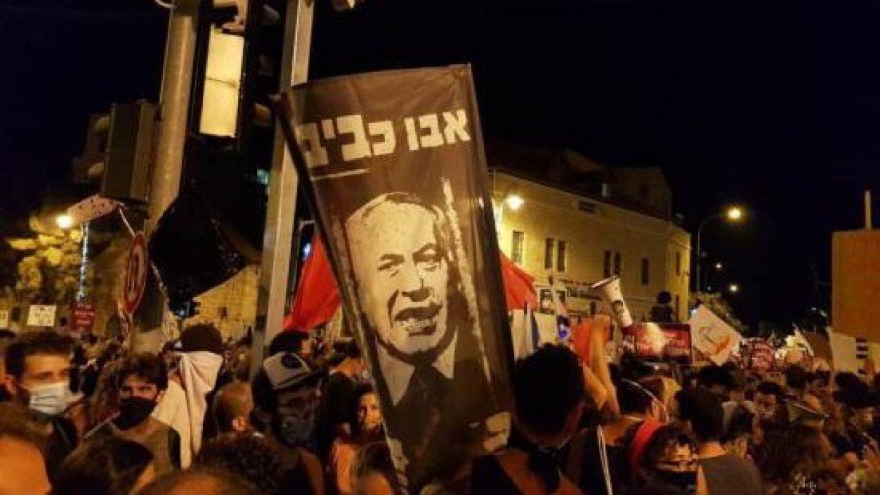 من التظاهرات ضد نتنياهو