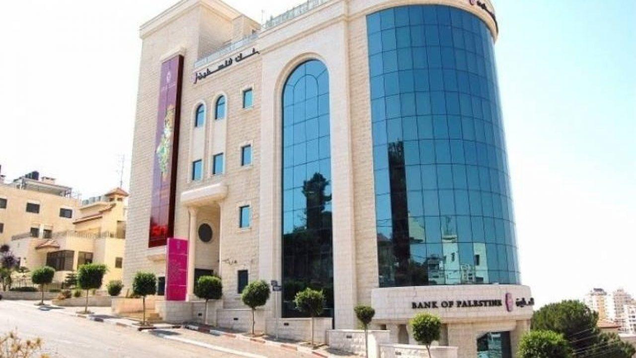 مبنى بنك فلسطين - رام الله