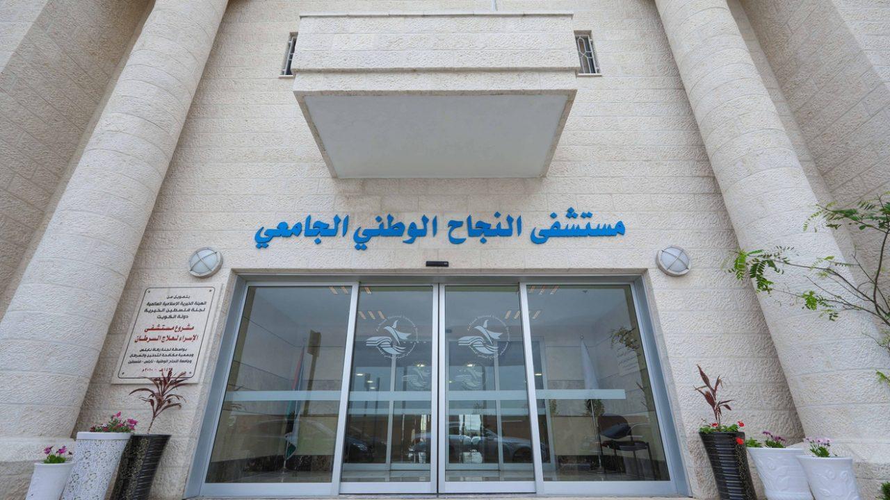 مستشفى النجاح الجامعي - نابلس